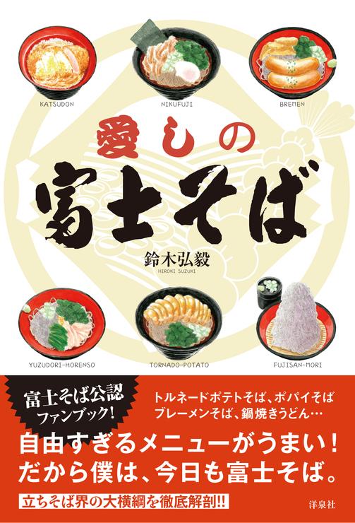 Itoshinofujisoba.jpg