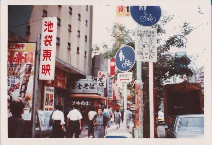 昭和49年頃 池袋店.jpg