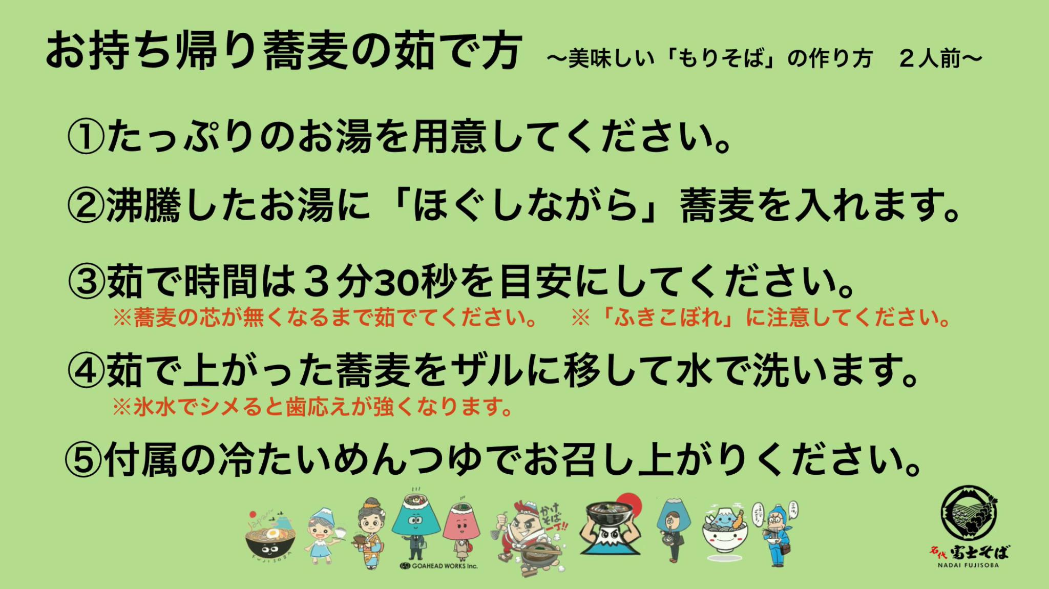 https://fujisoba.co.jp/news/assets/1df281d54568ecd6a5f63a97a87e98da0dde3271.jpg