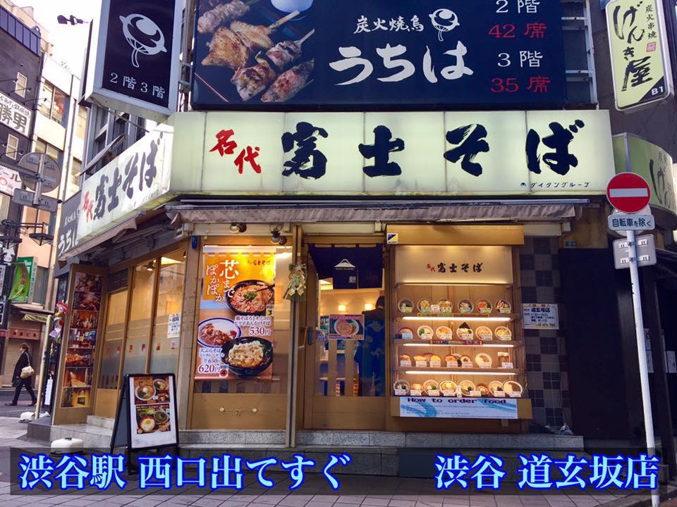 https://fujisoba.co.jp/news/assets/49001980_2449787118369943_2855280926802313216_n.jpg