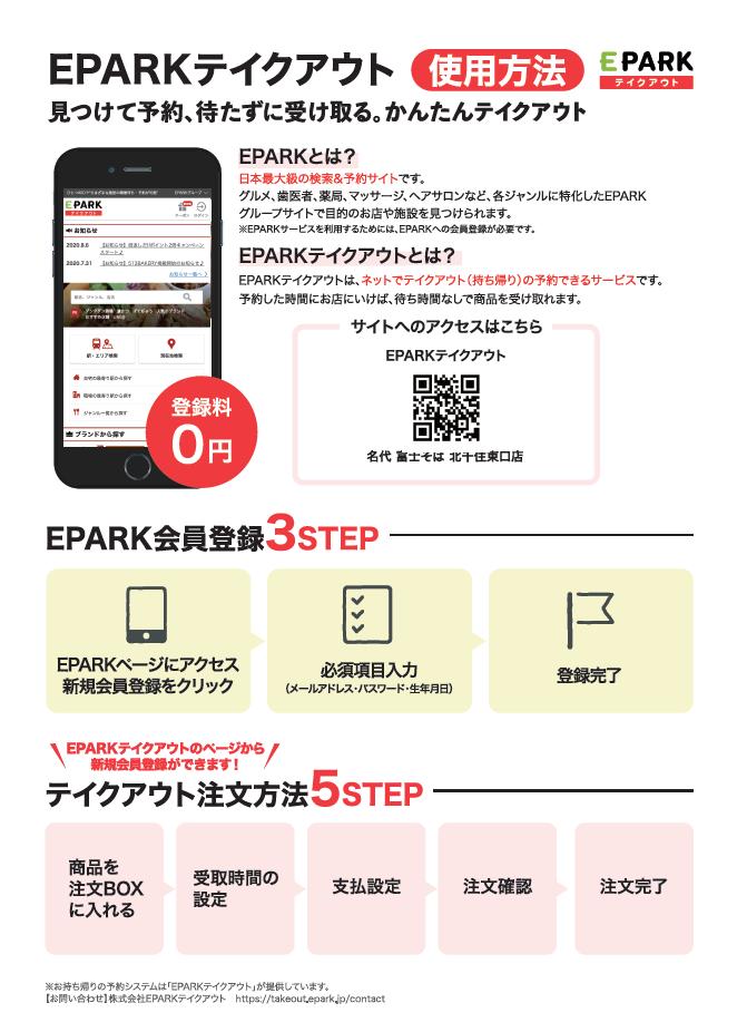 https://fujisoba.co.jp/news/assets/EPARK20210405%20%282%29.png