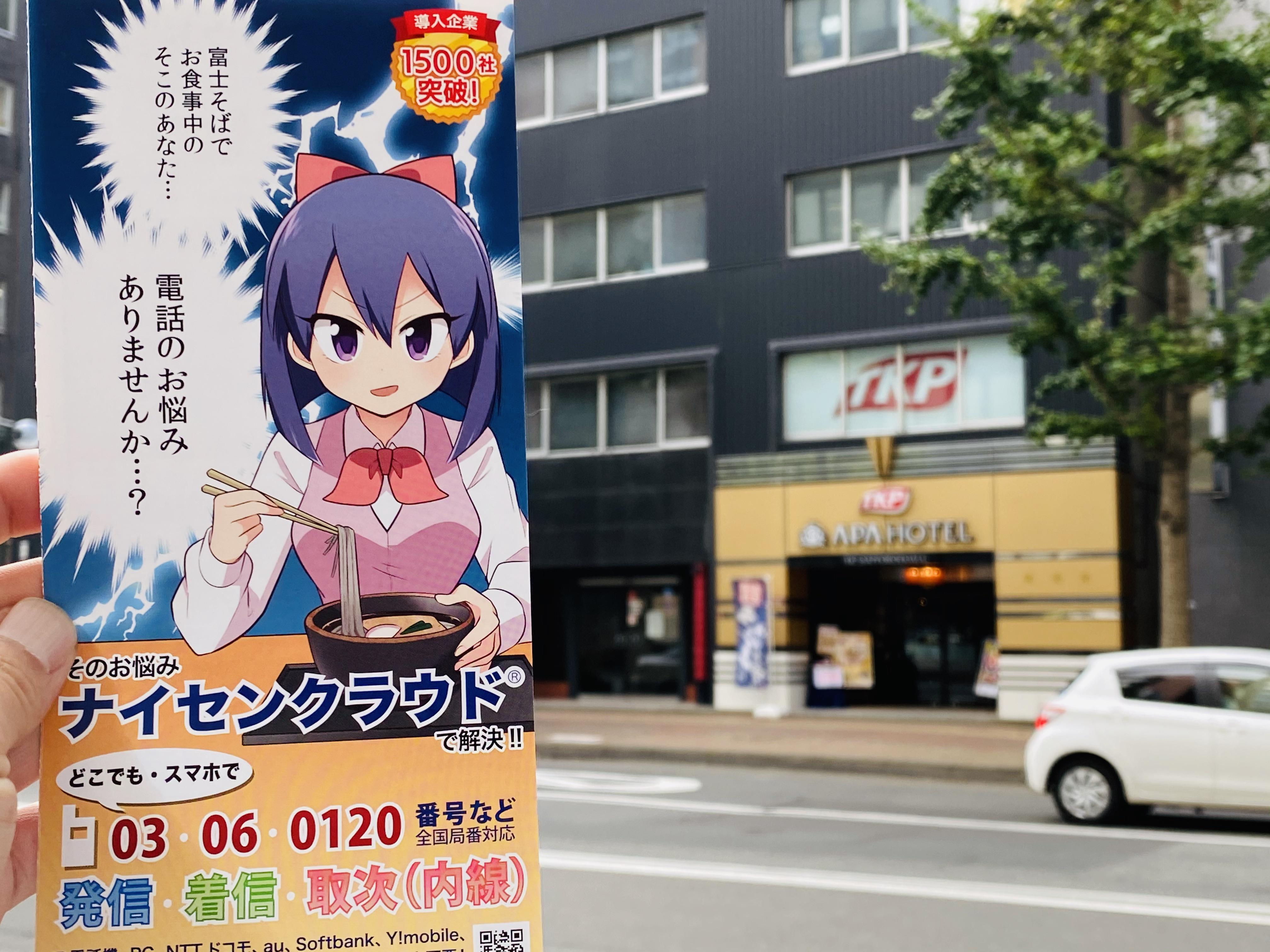 https://fujisoba.co.jp/news/assets/IMG_1736.jpg
