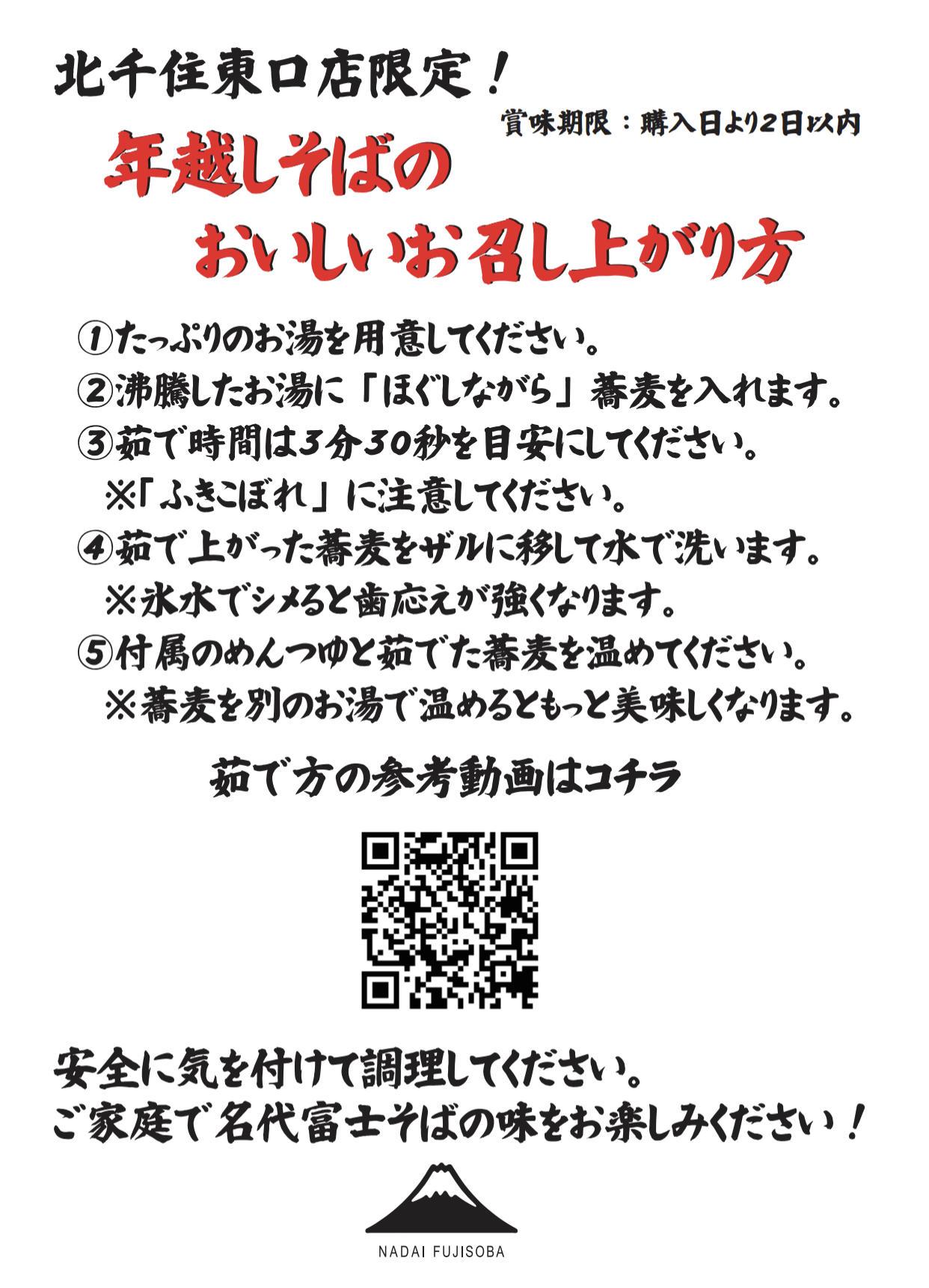 https://fujisoba.co.jp/news/assets/IMG_2765.jpg