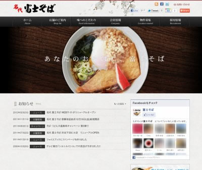 fujisoba.co.jp-web-renewal.jpg