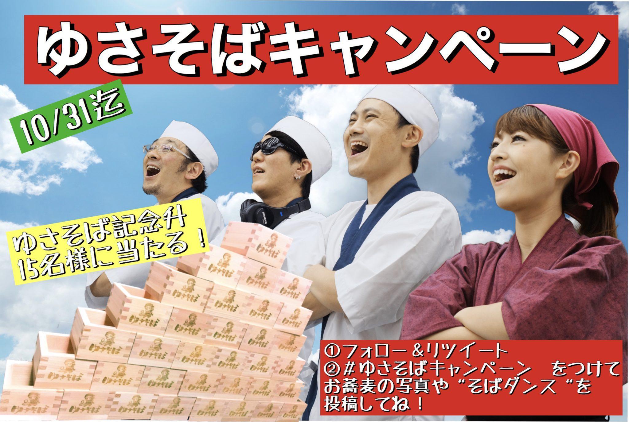 https://fujisoba.co.jp/news/assets/phonto-2048x1375.jpg