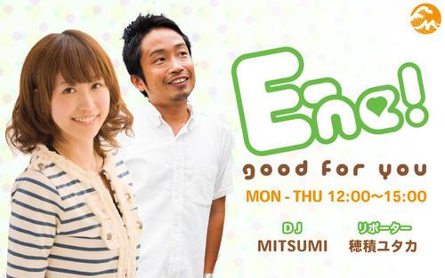 E-ne!goodfor you FMヨコハマ.JPG
